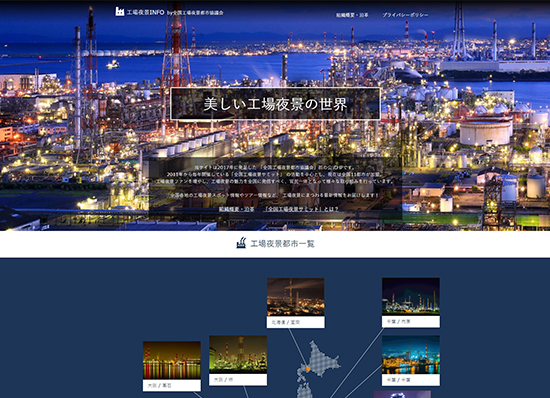 Delivering the Charms of Night Factory Scenery Tourism![Kojoyakei INFO by the Nationwide Night Factory Scenery City Council] Website Released!