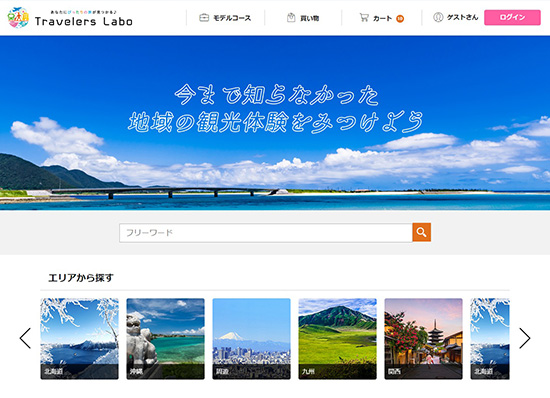 """Travelers Labo"", a site specializing in model course-type contents, have been released!"